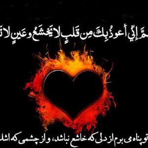 قساوت قلب