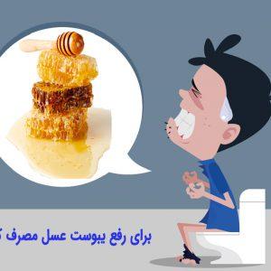 درمان یبوست با عسل