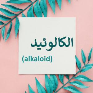 الکالوئید