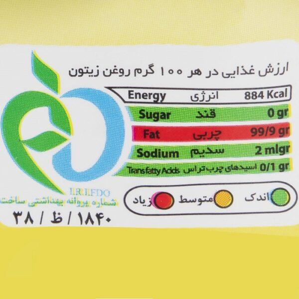 روغن زیتون تصفیه شده OAB